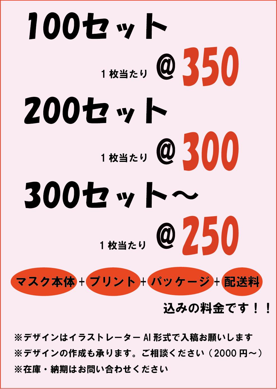 オリジナルプリントマスク価格表